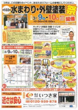 第102回 『水まわり・外壁塗装祭り』を開催いたします!!