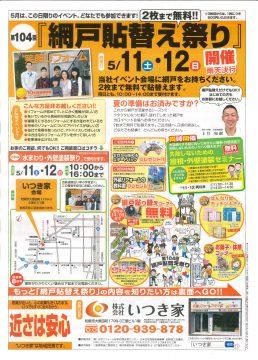 第104回 【網戸貼り替え祭り】開催♪